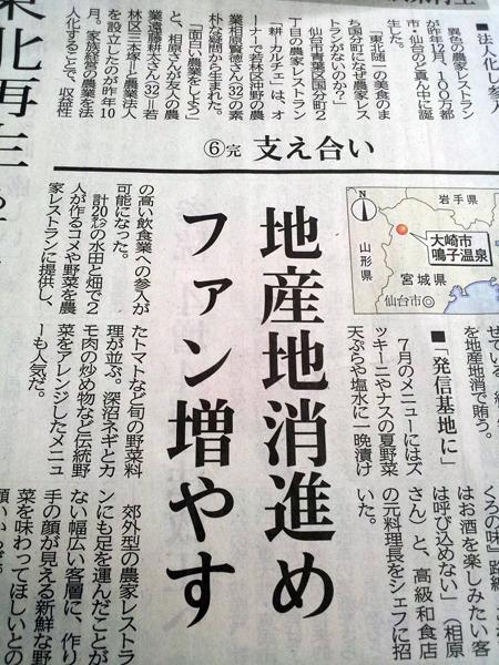 農家レストラン耕,仙台,カルチェ