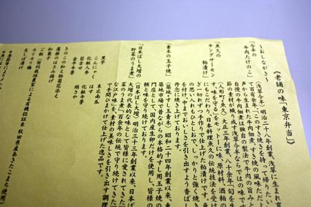 老舗の味 東京弁当