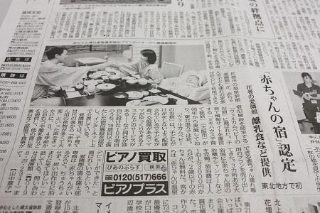 毎日新聞岩手版 9月7日(金)付に...