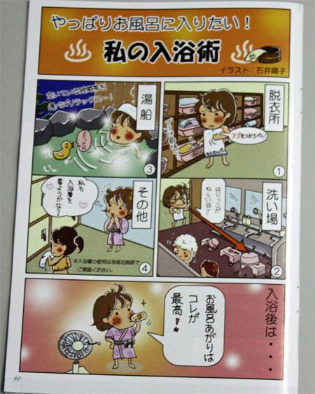「ピンクリボンのお宿」冊子(旅行新聞新社)