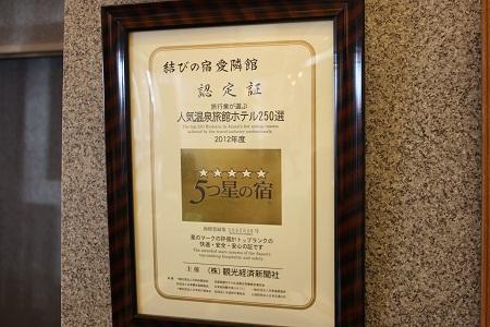 2012年度 人気温泉旅館ホテル250選