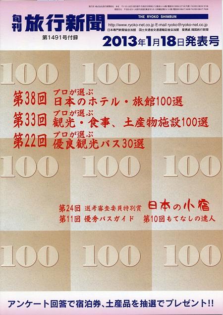 第38回「プロが選ぶ日本のホテル・旅館100選」