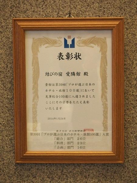 第39回「プロが選ぶ日本のホテル・旅館100選」