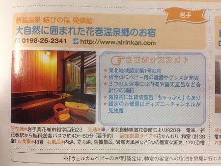 Happy-Note  2014 特別増刊号 愛隣館 掲載情報