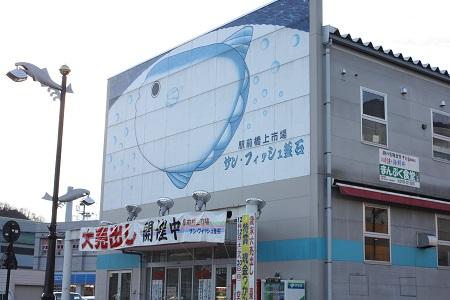 いわて三陸観光応援バスツアー 遠野・釜石・大槌号