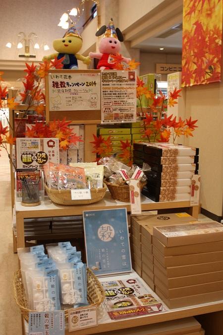 いわて花巻「雑穀&ひえカレーキャンペーン2014」
