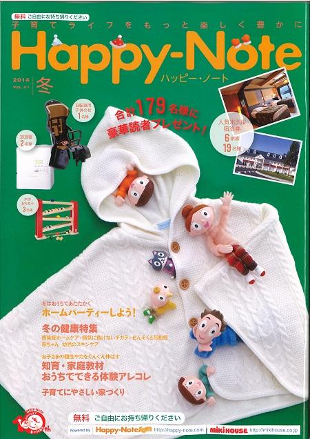【 Happy-Note Vol.41 冬 】愛隣館掲載情報
