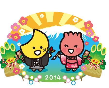 201401_syougatu