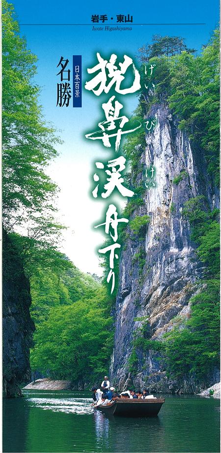 geibikei