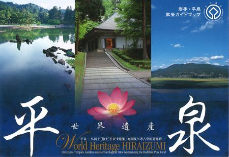 hiraizumi2