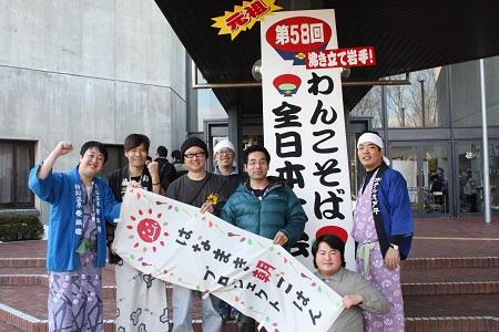第58回 元祖わんこそば全日本大会