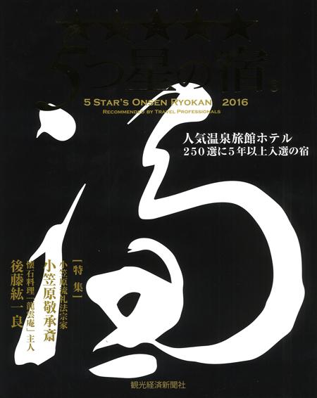 20160426hosi1