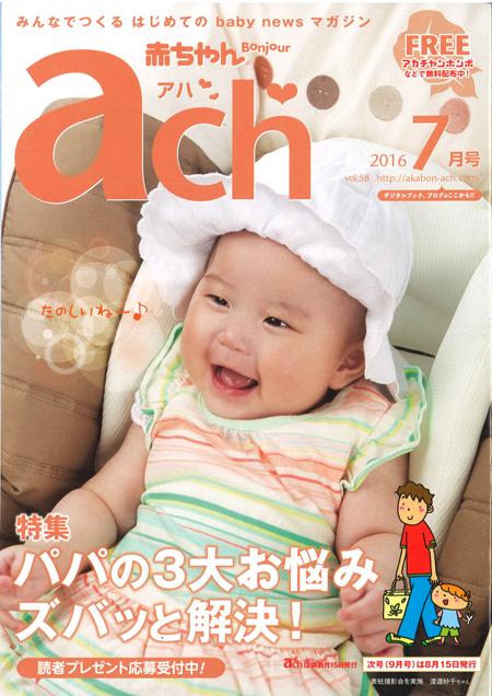 ach7-1