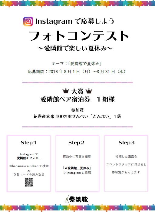 愛隣館instagramフォトコンテスト