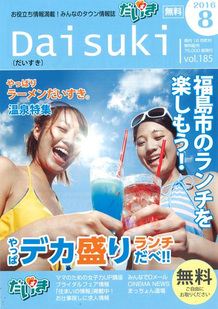 daisuki-1