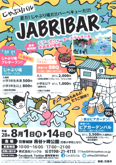 jabribar