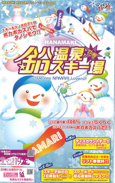 namarisuki-1
