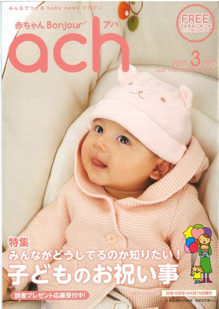 ach2-1