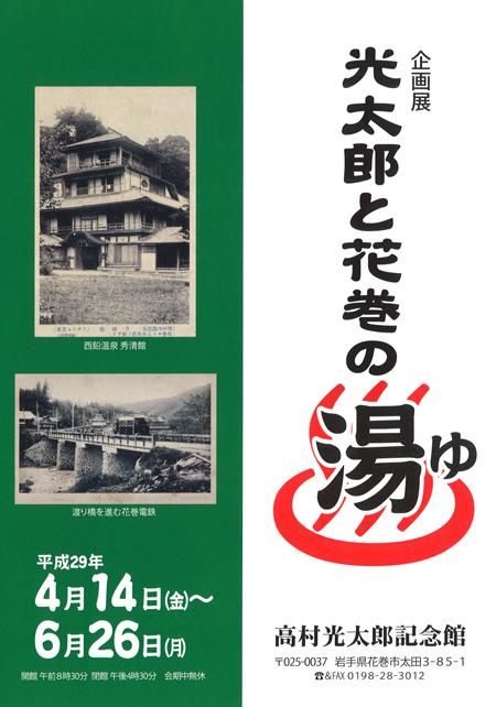 takamura3-1