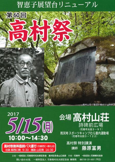 takamura3-2