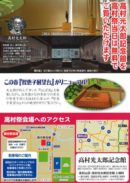 takamura3-3